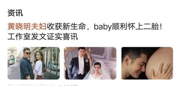Nghi vấn Angela Baby mang thai lần 2 với Huỳnh Hiểu Minh, phản ứng của phía đại diện còn khiến Cnet bất ngờ hơn - Ảnh 1.