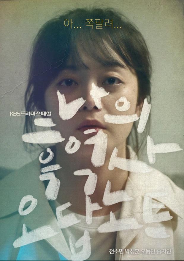 Cô gái bị cả Running Man xua đuổi Jeon So Min nhá hàng phim mới, biến hình thành bánh bèo lãng mạn trên sóng tvN - Ảnh 2.