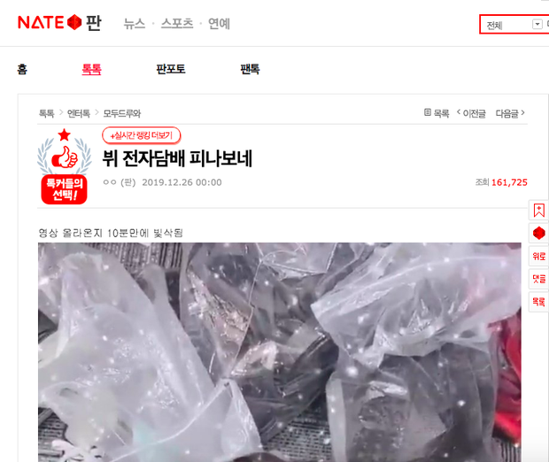 Hàng nghìn người tranh cãi vì clip Jimin (BTS) lỡ đăng rồi xóa vội vì lỡ để lọt chi tiết nhạy cảm của V - Ảnh 4.