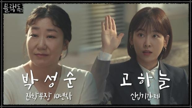 """Hắc Cẩu của Seo Hyun Jin: Không cần drama vẫn khiến khán giả """"stress"""" vì bóc phốt nền giáo dục Hàn quá chân thật - Ảnh 11."""