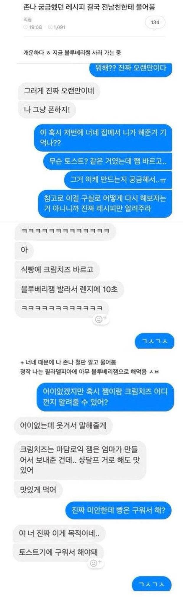 """Món bánh kẹp """"bạn trai cũ"""" ở Hàn Quốc khiến ai nghe tên cũng tò mò, đằng sau đó lại là một câu chuyện khá buồn… cười - Ảnh 2."""