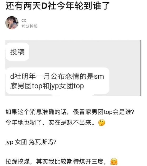 Weibo rần rần thông tin nhá hàng cặp bị Dispatch tung ảnh hẹn hò đầu năm, fan 2 nhà SM - JYP lo ngay ngáy - Ảnh 1.