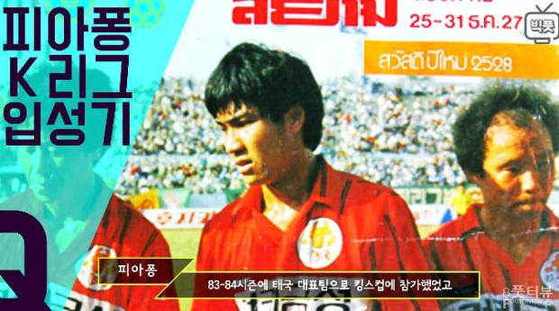 HLV Park Hang-seo và mối lương duyên kỳ lạ với người Thái - Ảnh 3.