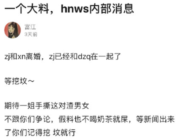 Rộ tin đồn cặp đôi vàng Trương Kiệt - Tạ Na ly hôn sau 12 năm gắn bó, nhân vật thứ 3 gây bất ngờ lớn - Ảnh 2.