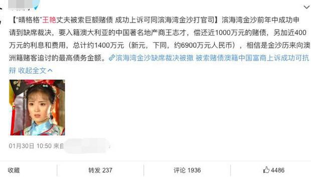 """Số tiền 240 tỷ thiếu nợ sòng bạc chỉ là """"muỗi"""" đối với chồng đại gia của """"Tình Nhi Cách Cách"""" Vương Diễm - Ảnh 2."""