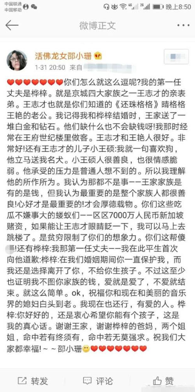"""Số tiền 240 tỷ thiếu nợ sòng bạc chỉ là """"muỗi"""" đối với chồng đại gia của """"Tình Nhi Cách Cách"""" Vương Diễm - Ảnh 3."""