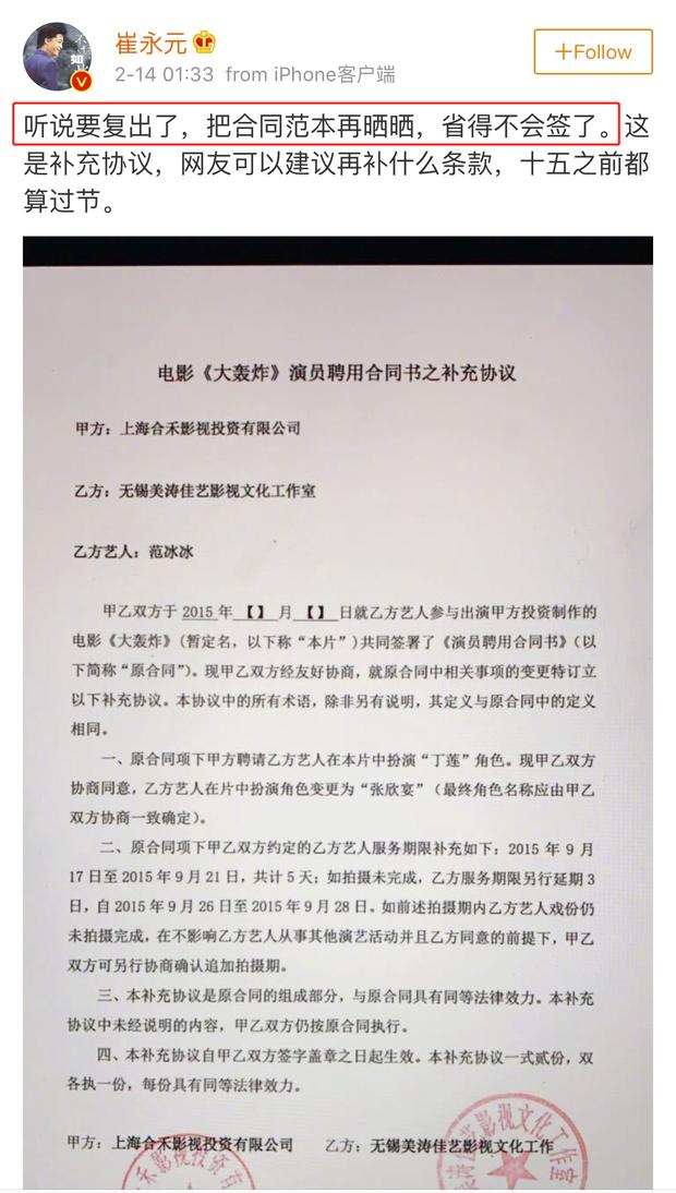 MC Thôi Vĩnh Nguyên lên tiếng đe dọa, muốn ngăn cản sự trở lại showbiz của Phạm Băng Băng - Ảnh 2.