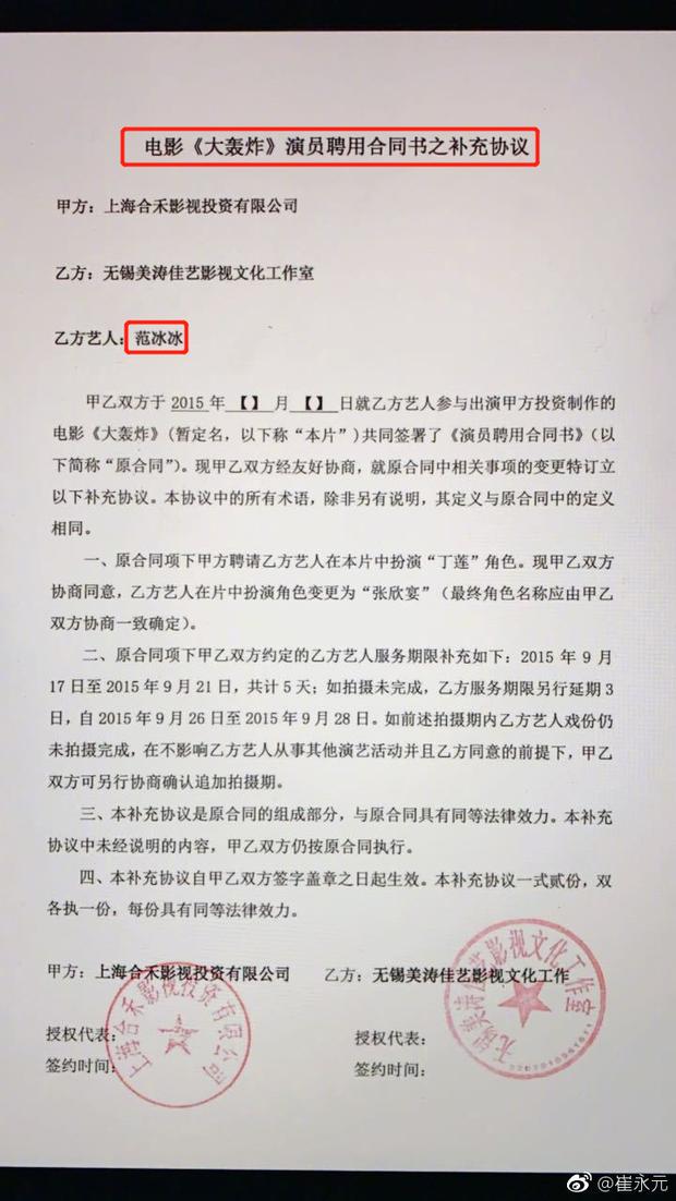 MC Thôi Vĩnh Nguyên lên tiếng đe dọa, muốn ngăn cản sự trở lại showbiz của Phạm Băng Băng - Ảnh 3.