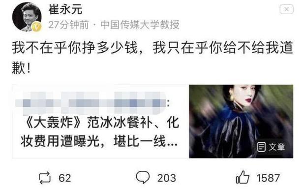 Loạt yêu sách quá đà, đòi hỏi cao của Phạm Băng Băng bị MC nổi tiếng tiết lộ - Ảnh 9.