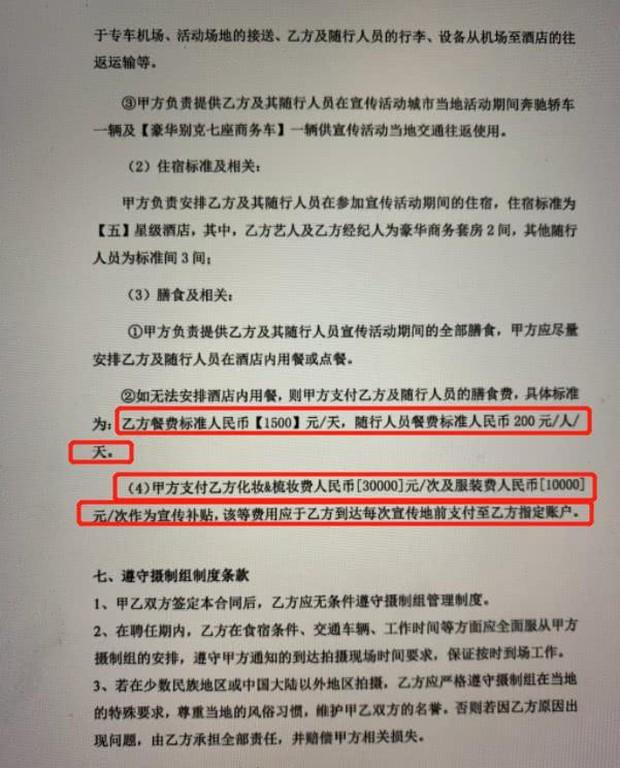 Loạt yêu sách quá đà, đòi hỏi cao của Phạm Băng Băng bị MC nổi tiếng tiết lộ - Ảnh 7.