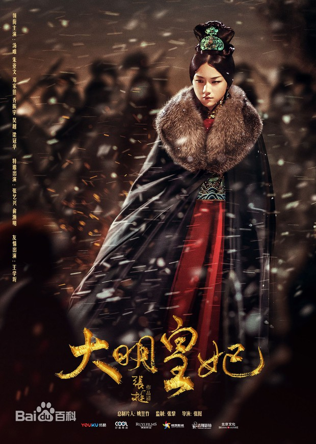 """4 phim Trung Quốc được kì vọng sẽ """"lách qua khe cửa hẹp"""" lên sóng năm nay - Ảnh 9."""