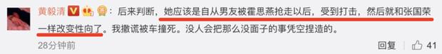 Chồng cũ tố Tiểu Yến Tử Huỳnh Dịch là người đồng tính, cố ý lừa kết hôn vì mục đích xấu? - Ảnh 4.