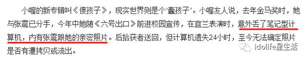 Trương Chấn: Nam tài tử bị gán danh Cỗ máy bẻ cong giới tính bạn gái của Cbiz và loạt mối tình trớ trêu - Ảnh 14.