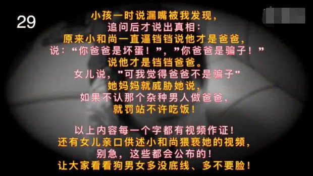 Tiểu Yến Tử Huỳnh Dịch bị chồng cũ tố ngược đãi con gái, để cô bé bị tình mới dâm ô - Ảnh 4.