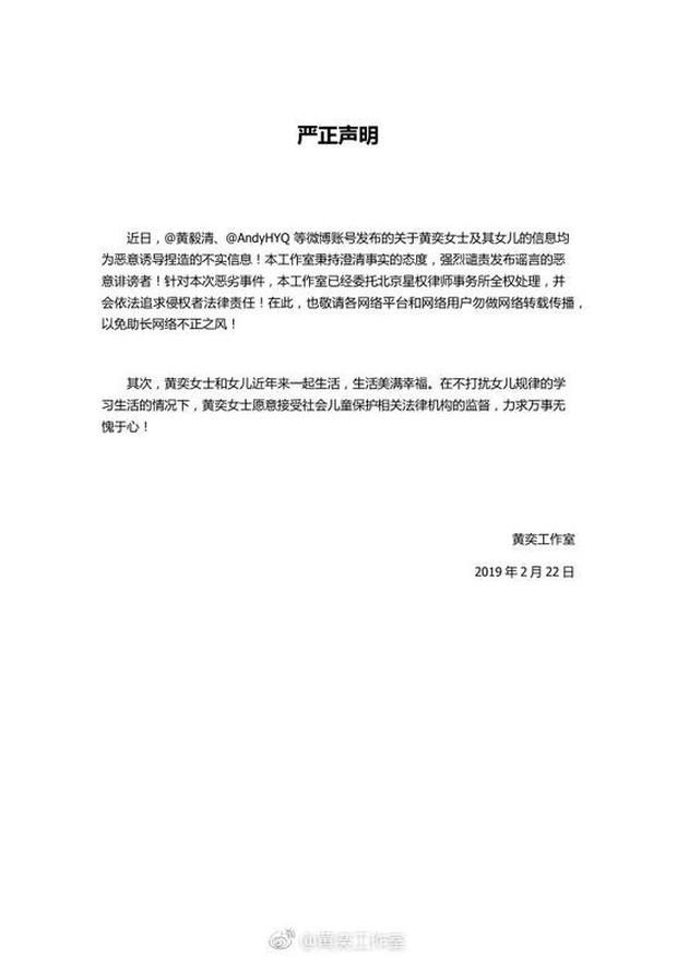 Tiểu Yến Tử Huỳnh Dịch bị chồng cũ tố ngược đãi con gái, để cô bé bị tình mới dâm ô - Ảnh 9.