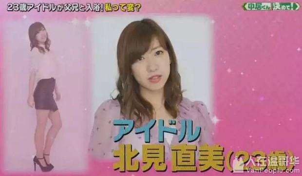 Nữ idol Nhật Bản gây sốc sau khi tiết lộ 23 tuổi vẫn tắm chung cùng bố và 3 anh trai, còn khoe cảnh tắm lên TV - Ảnh 2.