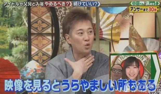 Nữ idol Nhật Bản gây sốc sau khi tiết lộ 23 tuổi vẫn tắm chung cùng bố và 3 anh trai, còn khoe cảnh tắm lên TV - Ảnh 7.