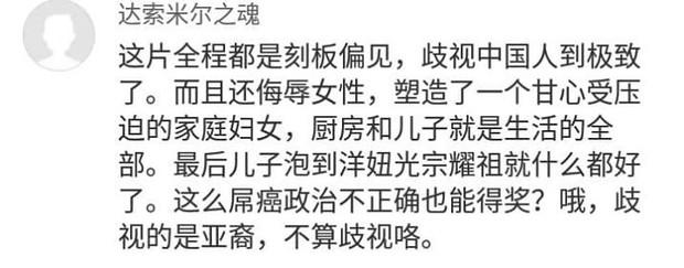 Netizen Trung Quốc tranh cãi kịch liệt vì phim hoạt hình chế giễu phụ nữ lại thắng giải Oscar - Ảnh 4.