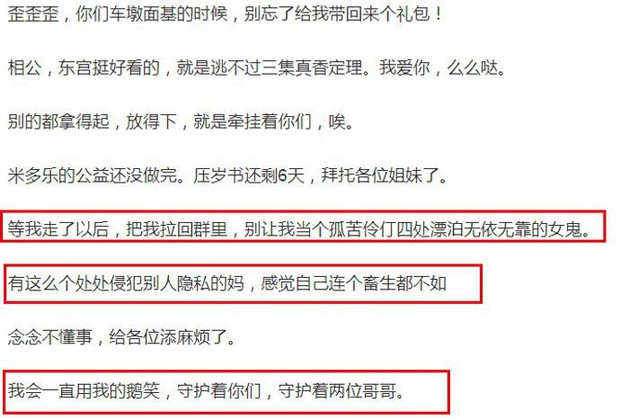 Sự việc đau lòng: Fan Bạch Vũ - Chu Nhất Long đêm khuya livestream cảnh tự tử, còn để lại di ngôn bảo vệ thần tượng - Ảnh 3.