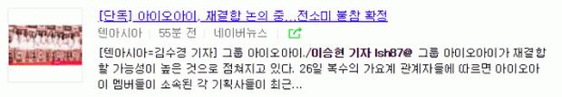 Tin đồn I.O.I tái hợp có liên quan đến YG và scandal của Seungri, G-Dragon? - Ảnh 2.