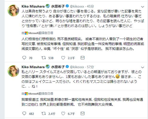Mạnh miệng khẳng định chưa từng gặp Harry Styles, Kiko Mizuhara bị tung ảnh hẹn hò siêu vui vẻ bên anh chàng - Ảnh 2.
