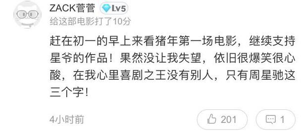 Châu Tinh Trì đụng độ Thành Long mùa phim Tết: Netizen Trung nói gì? - Ảnh 8.