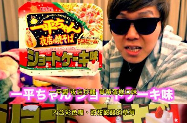 Hết hồn khi ăn thử combo 8 món phá đảo vị giác ở Nhật Bản, loại thứ 7 Việt Nam cũng có! - Ảnh 1.