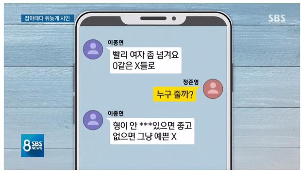 SBS khui tin nhắn bệnh hoạn đến gai người của Jonghyun (CNBLUE): Sex tập thể, đổi tình nhân cho nhau - Ảnh 4.