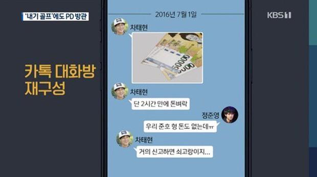 Thêm 2 sao nam dính đạn vì chat với Jung Joon Young: Lộ tin nhắn tố Cha Tae Hyun cá độ phi pháp hàng triệu won - Ảnh 2.