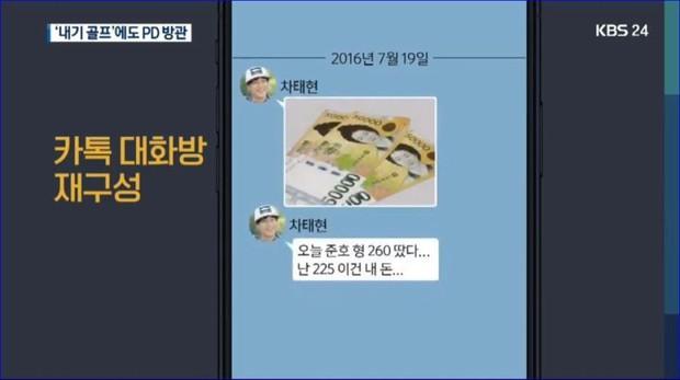 Thêm 2 sao nam dính đạn vì chat với Jung Joon Young: Lộ tin nhắn tố Cha Tae Hyun cá độ phi pháp hàng triệu won - Ảnh 4.