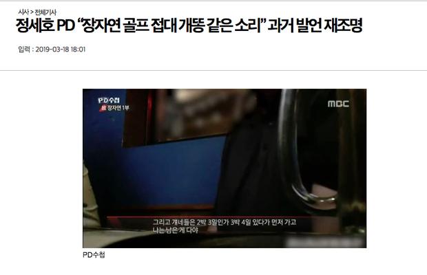 Rầm rộ tin tức sao nữ Vườn sao băng Jang Ja Yeon từng bị ép triệt sản để thành công cụ tình dục, sự thật là gì? - Ảnh 1.