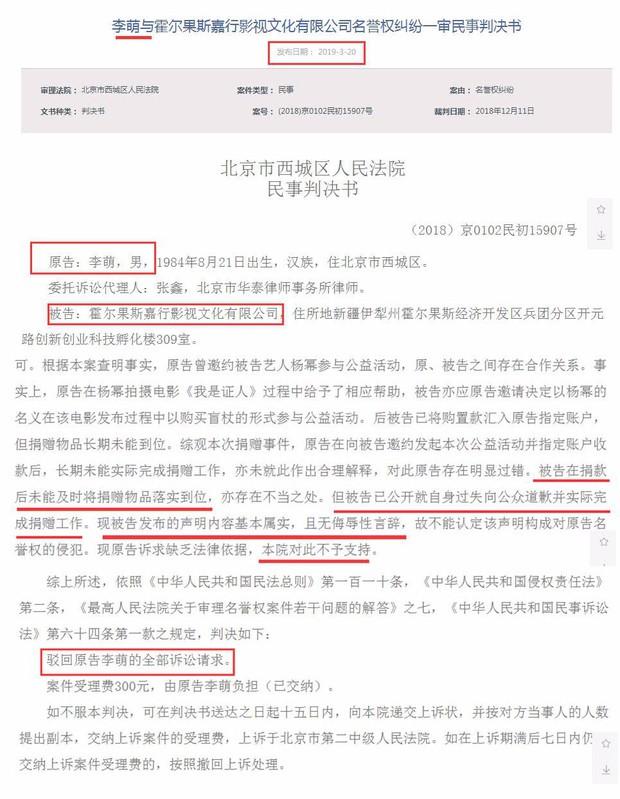Ồn ào thông tin Dương Mịch thắng kiện khi bị tố quỵt tiền từ thiện, thực hư ra sao? - Ảnh 6.