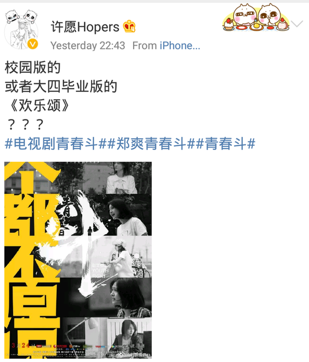 Thanh Xuân Đấu của Trịnh Sảng bị netizen bóc mẽ: Hoá ra là Hoan Lạc Tụng phiên bản non và xanh? - Ảnh 4.