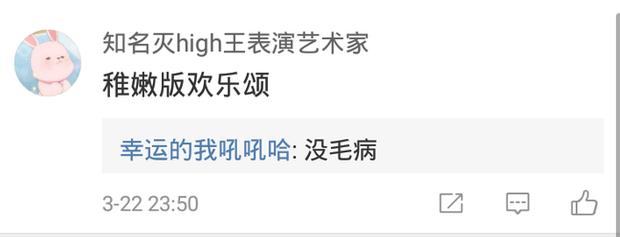 Thanh Xuân Đấu của Trịnh Sảng bị netizen bóc mẽ: Hoá ra là Hoan Lạc Tụng phiên bản non và xanh? - Ảnh 7.