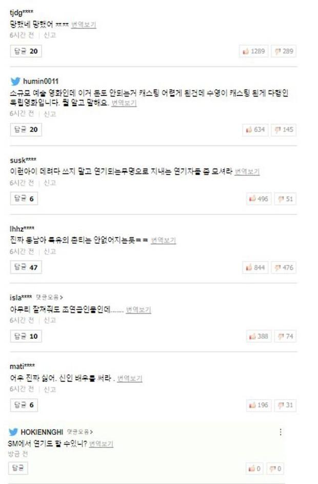 """Lần đầu nhận vai nữ chính, Sooyoung (SNSD) đã bị phản đối: """"Idol nhà SM có ai biết diễn bao giờ đâu! - Ảnh 8."""