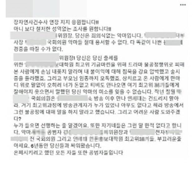 Dậy sóng thêm nữ diễn viên Hàn tố cáo thành viên Quốc hội, loạt nhân vật máu mặt lạm dụng tình dục suốt 6 năm - Ảnh 2.