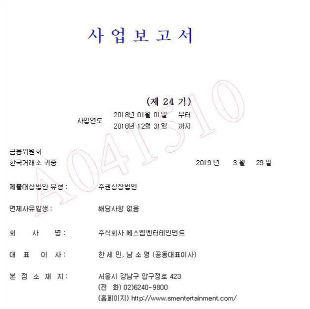 Rò rỉ thông tin về hợp đồng của nghệ sĩ SM: Fan EXO có thể an lòng nhưng gây sốc nhất là f(x)! - Ảnh 1.