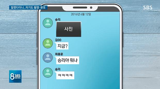 SBS tung đoạn hội thoại Seungri khoe ảnh khỏa thân của nạn nhân nữ vào chatroom: Thái độ của y mới gây sốc! - Ảnh 2.