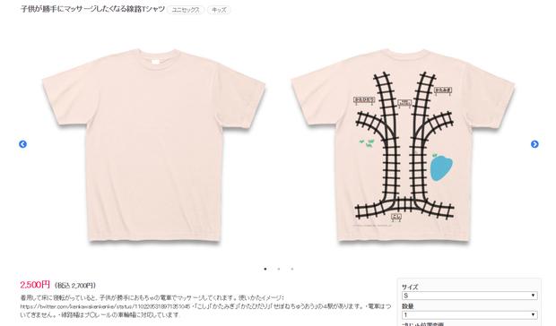 Áo phông kỳ diệu của kỹ sư Google: Hễ con chơi tàu hỏa là bố được mát-xa lưng - Ảnh 9.