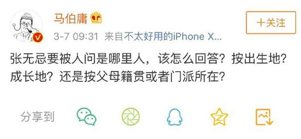 Netizen Trung tranh cãi kịch liệt khi phát hiện bí mật động trời về lai lịch của Trương Vô Kỵ - Ảnh 5.