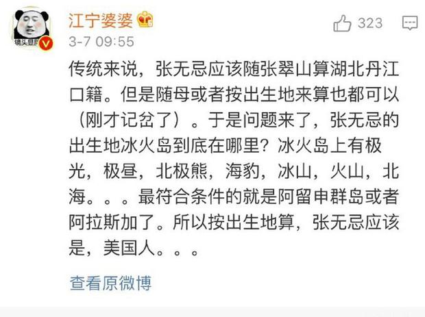Netizen Trung tranh cãi kịch liệt khi phát hiện bí mật động trời về lai lịch của Trương Vô Kỵ - Ảnh 6.