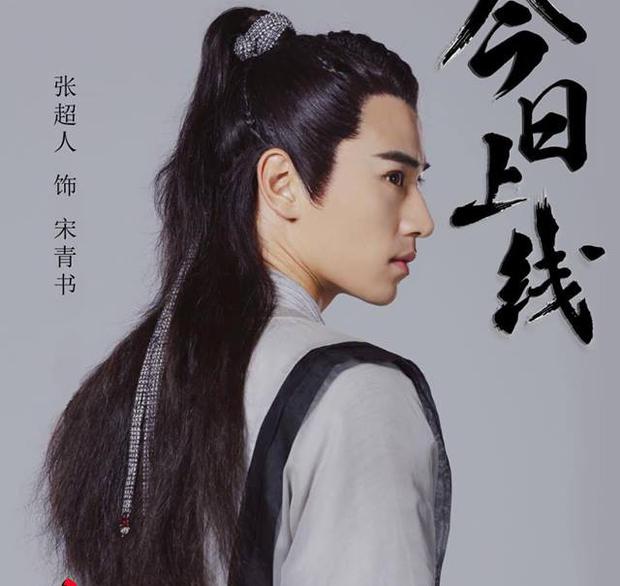 Tân Ỷ Thiên Đồ Long Ký 2019: Soái ca kiêm chồng tương lai của Chu Chỉ Nhược vẫn bị chê là mặt đê tiện - Ảnh 1.