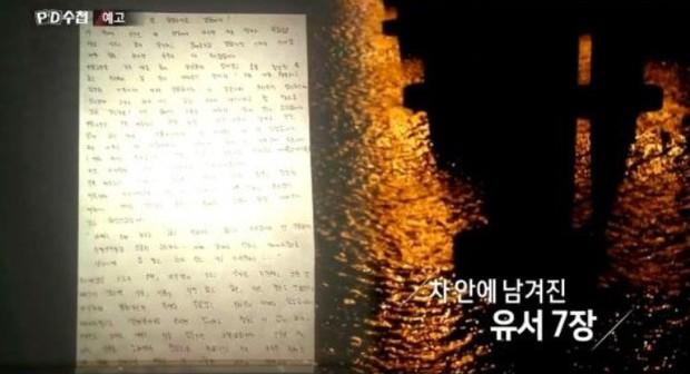 Bí mật cái chết phu nhân tài phiệt Hàn Quốc: 7 bức thư tuyệt mệnh tố cáo chồng con bạo hành dã man trước khi tự tử - Ảnh 1.