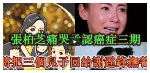 Trương Bá Chi đang ung thư giai đoạn 3, giao toàn quyền nuôi 3 đứa con thơ cho Tạ Đình Phong? - Ảnh 1.