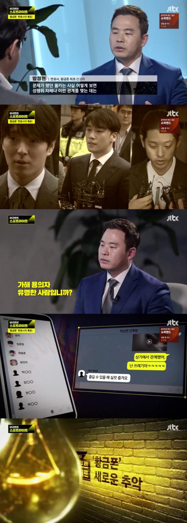 Sốc tận óc: Phát hiện 10 clip hiếp dâm trong chatroom Seungri, Jung Joon Young, cách nạn nhân phản ứng còn bất ngờ hơn - Ảnh 2.