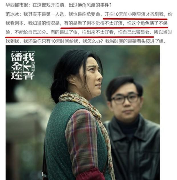 Bị tung tin ngủ với Phùng Tiểu Cương, cướp vai diễn của đồng nghiệp, Phạm Băng Băng xử lý như thế nào? - Ảnh 7.