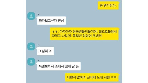 BBC tiết lộ 4 cuộc hội thoại rùng mình trong chatroom của Jung Joon Young: So phụ nữ với nô lệ tình dục, mô tả thô tục - Ảnh 3.