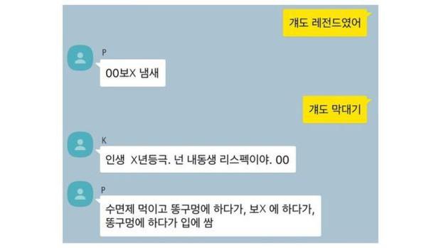BBC tiết lộ 4 cuộc hội thoại rùng mình trong chatroom của Jung Joon Young: So phụ nữ với nô lệ tình dục, mô tả thô tục - Ảnh 5.