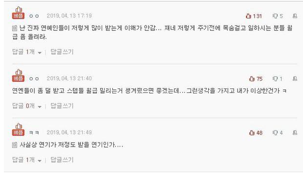 Netizen Hàn tranh cãi vì thù lao khủng của diễn viên: Sao trả nhiều thế, tăng lương cho nhân viên đoàn đi! - Ảnh 9.