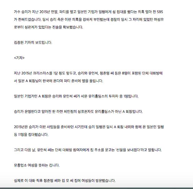 Cảnh sát đã có bằng chứng Seungri môi giới mại dâm ở tiệc Giáng sinh, đại gia được tiếp đãi sở hữu chuỗi nhà hàng mỳ? - Ảnh 2.